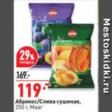 Окей супермаркет Акции - Абрикос/Слива сушеная,  Мааг