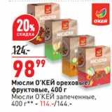 Окей супермаркет Акции - Мюсли О'КЕЙ ореховые/ фруктовые