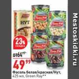 Окей супермаркет Акции - Фасоль белая/красная/Нут,  Green Ray
