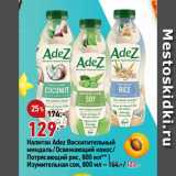 Скидка: Напиток Adez Восхитительный миндаль/Освежающий кокос/ Потрясающий рис