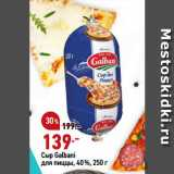 Скидка: Сыр Galbani для пиццы, 40%