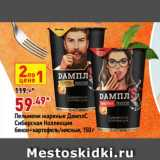 Магазин:Окей супермаркет,Скидка:Пельмени жареные ДамплС Сибирская Коллекция бекон+картофель/мясные