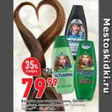 Скидка: Бальзам для волос Schauma