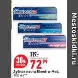 Магазин:Окей супермаркет,Скидка:Зубная паста Blend-a-Med