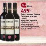 Окей Акции - Вино столовое Тамада Саперави