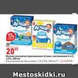 Скидка: Молоко ультрапастеризованное Агуша с витаминами А и С, 2,5%