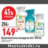 Скидка: Освежитель воздуха Air Wick