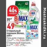 Скидка: Стиральный порошок Bimax