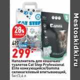 Скидка: Наполнитель для кошачьих туалетов Cat Step Professional Elite комкующийся/Gamma силикагелевый впитывающий