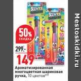 Магазин:Окей супермаркет,Скидка:Ароматизированная многоцветная шариковая ручка