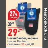 Магазин:Окей супермаркет,Скидка:Носки Dauber, черные