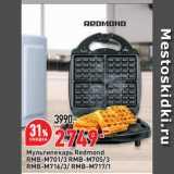 Мультипекарь Redmond RMB-M701/3 RMB-M705/3 RMB-M716/3/ RMB-M717/1, Количество: 1 шт