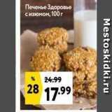 Магазин:Окей,Скидка:Печенье здоровье с изюмом, 100 г