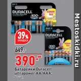 Батарейки Duracell ultrapower AA/ААА, Количество: 1 шт