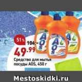 Скидка: Средство для мытья посуды A0S, 450 г