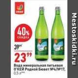 Вода минеральная питьевая О'КЕЙ, Объем: 0.5 л