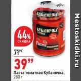 Окей Акции - Паста томатная Кубаночка, 280 г