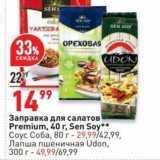 Окей Акции - Заправка для салатов Premium