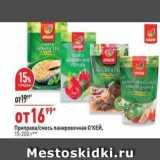 Окей Акции - Приправа/смесь панировочная О'КЕМ, 15-200 г
