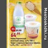 Окей Акции - Кефир Киржачский молочный завод
