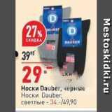 Магазин:Окей,Скидка:Носки Dauber
