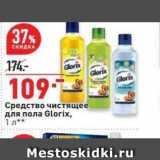 Скидка: Средство чистящее для пола Glorix, 1 л