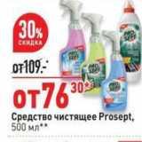 Скидка: Средство чистящее Prоsеpt, 500 мл* *