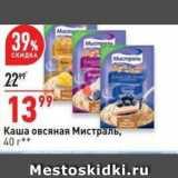Магазин:Окей,Скидка:Каша овсяная Мистраль, 40 г.