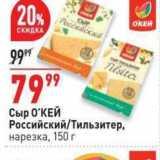 Окей Акции - Сыр О'КЕЙ Российский/Тильзитер, нарезка, 150 г
