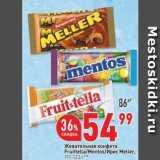 Окей Акции - Жевательная конфета Fruittella/