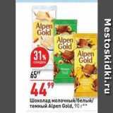 """Окей Акции - Шоколад молочный/белый/ темный Alpen Gold, 90r"""""""