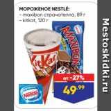 Лента Акции - МОРОЖЕНОЕ NESTLÉ:  maxibon страчателла, 89 г/ kitkat, 120 г