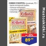 Магазин:Лента,Скидка:СНЕКИ СУХОГРУЗ, сушеные:  филе янтарной рыбки/ кольца кальмара/ стружка путассу/ кальмар