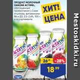 Магазин:Лента супермаркет,Скидка:ПРОДУКТ МОЛОЧНЫЙ DANONE ACTIMEL, обогащенный пробиотиком L.Casei Imunitass, витаминами В6 и Д3, 2,5–2,6%, 100 г, в ассортименте