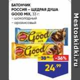 Магазин:Лента супермаркет,Скидка:БАТОНЧИК РОССИЯ – ЩЕДРАЯ ДУША GOOD MIX, 33 г: - шоколадный - арахисовый