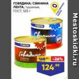Магазин:Лента супермаркет,Скидка:ГОВЯДИНА/СВИНИНА ЛЕНТА, тушеные, ГОСТ, 525 г
