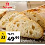 Окей Акции - Итальянский хлеб Чиабатта классическая