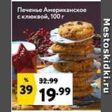 Магазин:Окей,Скидка:Печенье Американское с клюквой