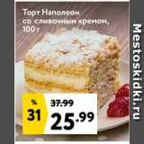 Окей Акции - Торт Наполеон со сливочным кремом