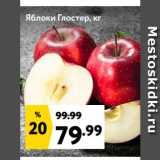 Скидка: Яблоки Глостер