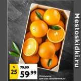 Окей супермаркет Акции - Апельсины для сока, фасованные