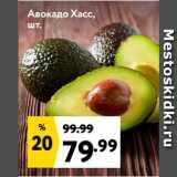 Окей супермаркет Акции - Авокадо Хасс