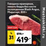 Окей супермаркет Акции - Говядина мраморная, мякоть бедра без кости охлажденная Black Angus, Мираторг