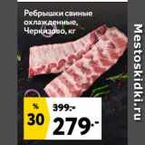Окей супермаркет Акции - Ребрышки свиные охлажденные, Черкизово