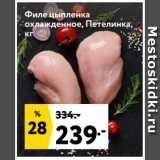 Окей супермаркет Акции - Филе цыпленка охлажденное, Петелинка