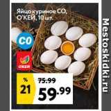 Окей супермаркет Акции - Яйцо куриное СО, О'КЕЙ