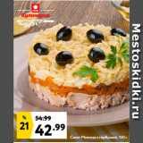 Окей супермаркет Акции - Салат Мимоза с горбушей