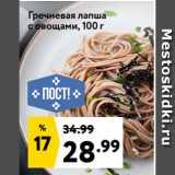 Магазин:Окей супермаркет,Скидка:Гречневая лапша с овощами