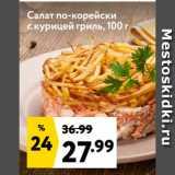 Окей супермаркет Акции - Салат по-корейски с курицей гриль