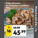 Скидка: Бефстроганов из говядины с грибами